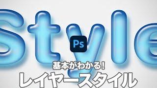 【Photoshop講座】基本がわかる!レイヤースタイルの操作【2021】
