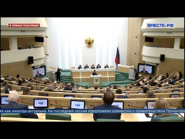В Совете Федерации прошли слушания по бюджету