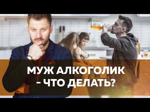 МУЖ АЛКОГОЛИК // Ты сама виновата в том, что муж пьет