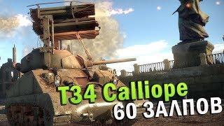 T34 Calliope Обзор в War Thunder   60 ЗАЛПОВ