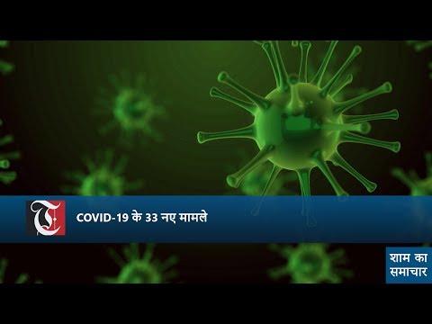 COVID-19 के 33 नए मामले
