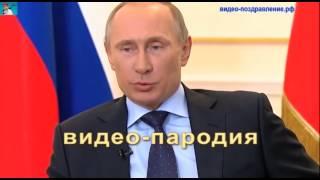 Именное поздравление с днем рождения от Путина, девушке