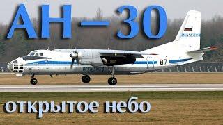 Ан 30 №87 Взлет / уход / конвейеры / посадка / Кубинка УТП