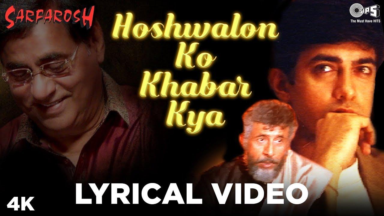 Hoshwalon Ko Khabar Kya Lyrics in Hindi| Jagjit Singh Lyrics