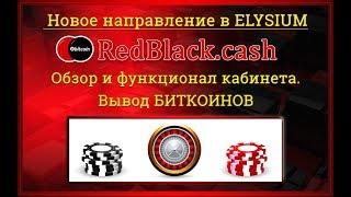 RedBlack.cash - новое направление в ELYSIUM. Обзор и функционал кабинета