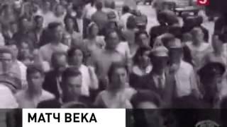 60 лет со дня легендарной победы футболистов сборной СССР над командой Западной Германии