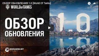 Обновление 1.0 World Of Tanks