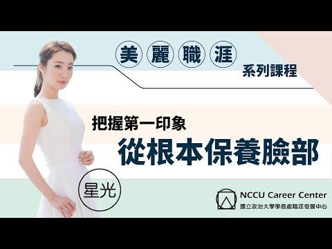 107-1【美麗職涯系列課程】 把握第一印象,從根部保養臉部