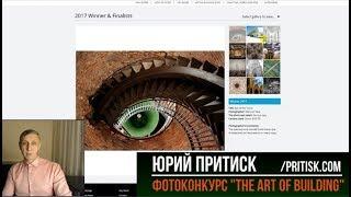 """Юрий Притиск. Фотоконкурс """"The Art of Building"""" (Искусство строительства). 25.11.2019 deadline"""