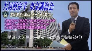 170212 大河原宗平東京講演会!~警察裏金と集団ストーカーの関係!~