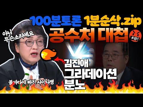 공수처 대첩! 김진애 3단계 그라데이션 분노