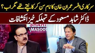 سرکاری افسر عمران خان کا نام سن کر کانپتے تھے مگر اب ؟ | Live with Dr. Shahid Masood | GNN