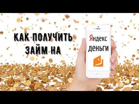 Где дают займ на Яндекс Деньги без карты?