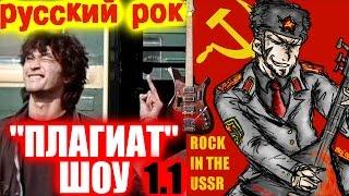 """""""Плагиат"""" шоу, эпизод 1.1: Русский рок"""