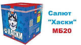 """Хаски"" МБ20 салют 36 залпов 0.8"" от компании Интернет-магазин SalutMARI - видео"