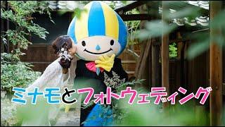 ☆ミナモとフォトウェディング☆
