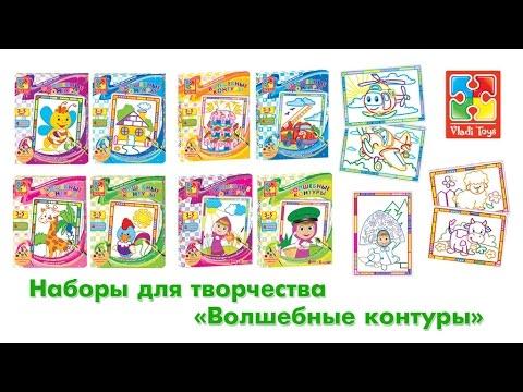 """Набор """"Жираф"""" серия """"Волшебные контуры"""""""