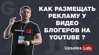 Как размещать рекламу у видео блогеров на Youtube ?