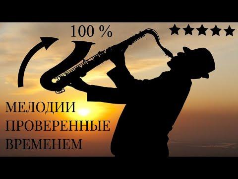 Инструментальная Музыка - Романтический Саксафон