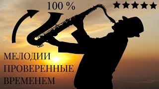 Музыка Романтики. Саксофон