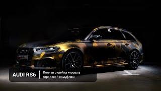Audi RS6 - городской камуфляж на золотом хроме