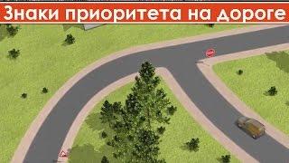 Знаки приоритета дорожного движения картинки с пояснениями / Знаки приоритета на дороге
