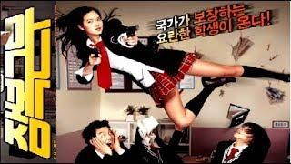 Корейский боевик ОНА ПРИ ИСПОЛНЕНИИ