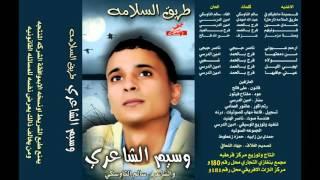 تحميل اغاني وسيم الشاعرى - ألبوم طريق السلامة كامل MP3