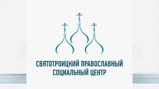 ВИЧ, ВЕРА, ИСЦЕЛЕНИЕ? Святотроицкий Православный социальный Центр.