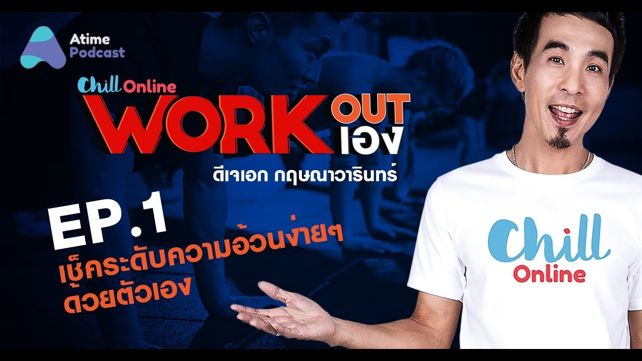 WORK OUT WORK เอง EP.1