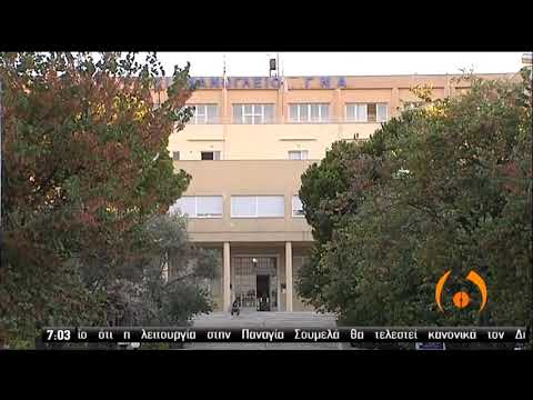 Κορονοϊός   57 νέα κρούσματα   29/07/2020   ΕΡΤ