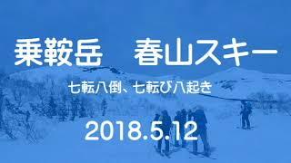 乗鞍岳七転八倒春山スキー2018.5.12