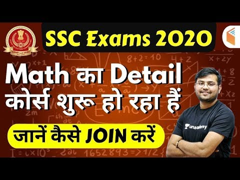 """SSC 2020 Exams 