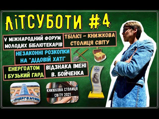 Talk-блог Літсуботи-4