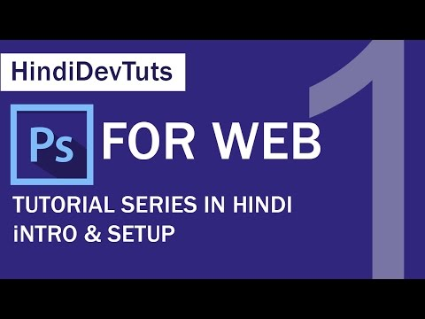 photoshop for web designer in hindi part-01 |  intro and setup