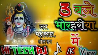samar singh bhojpuri song 2019 bol bam dj raj kamal basti - TH-Clip