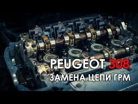 Фото к видео: Замена цепи ГРМ Пежо 308