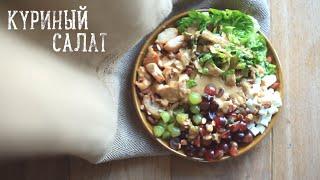 Смотреть онлайн Рецепт салата с виноградом и курицей