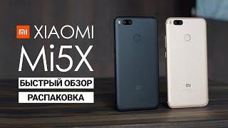 Распаковка Xiaomi Mi5x и быстрый обзор потенциального хита + сравнение камеры с Mi6