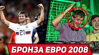 СБОРНАЯ РОССИИ 2008 - ЧТО С НИМИ СЕЙЧАС?!