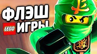 ФЛЭШ ИГРЫ - LEGO Ninjago