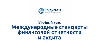 """Вводная видеолекция к курсу """"Международные стандарты финансовой отчетности и аудита"""""""