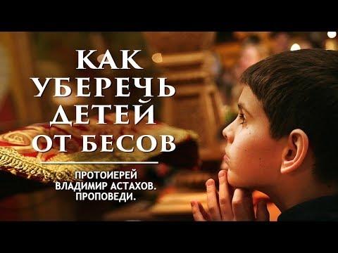 КАК УБЕРЕЧЬ ДЕТЕЙ ОТ БЕСОВ (Ев., Мф., XVII, 14-23)