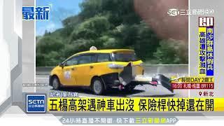 五楊高架遇神車出沒 保險桿快掉還在開 三立新聞台