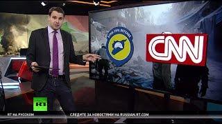 Эффект бумеранга: как истории CNN о Сирии аукнулись телеканалу