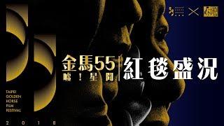 噓Live /  金馬55星光紅毯登場