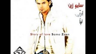 تحميل اغاني سامو زين - طولت الغيبه MP3