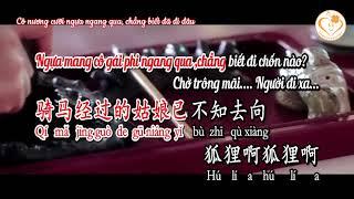 [Karaoke Song Ngữ]  Con Cáo Nhỏ - Diệp Lý | 小狐狸 - 叶里 (Beat Chuẩn)