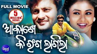 AKASHE KI RANGA LAGILA  Odia Super Hit Full HD Movie  Anubhav Archita  Sarthak Music