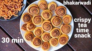 bhakarwadi recipe   मिनी बाकरवडी   how to make maharashtrian bhakarwadi snack